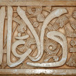 Foto Stock: Arabic writing on Wall of AlhambrPalace, Granada, Spain