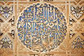 Patrón en la pared en el palacio de la alhambra, granada — Foto de Stock