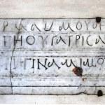 Ancient greek inscription — Stock Photo #8588819