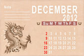 Calendar 2012, dragon year, December — Stock Photo