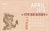 Calendar 2012, dragon year, April — Stock Photo