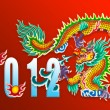 2012 Calendar Chinese Year of Dragon — Stock Photo #8682370