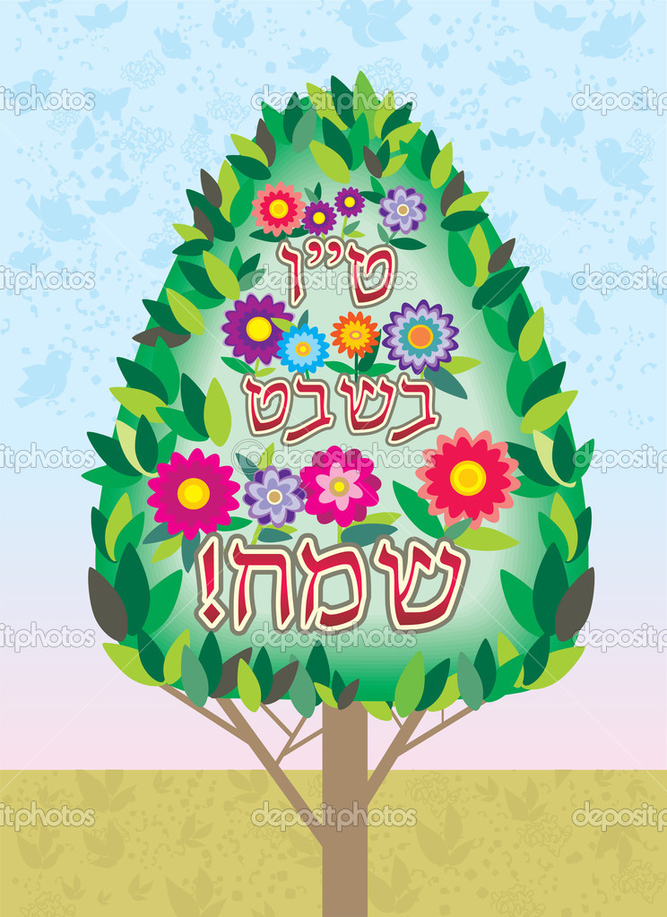 Tu bi Shvat in the Jewish tradition New Year trees — Stock Photo #8378140