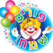 Purim clown — Stock fotografie #8489190