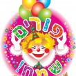Purim clown — Stockfoto #8489305