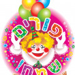 Purim clown — Foto Stock #8489305