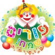 Purim clown - Foto Stock