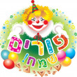 Purim clown — Stockfoto #8489375