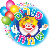 Payaso purim — Foto de Stock