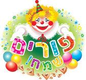 Purim klaun — Stock fotografie
