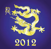 2012 Year of the Dragon — Stock Vector