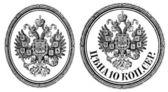 Russische Briefmarken — Stockvektor