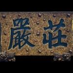 Chinees lettertype — Stockfoto