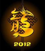 Caligrafía china - diseño del dragón — Vector de stock