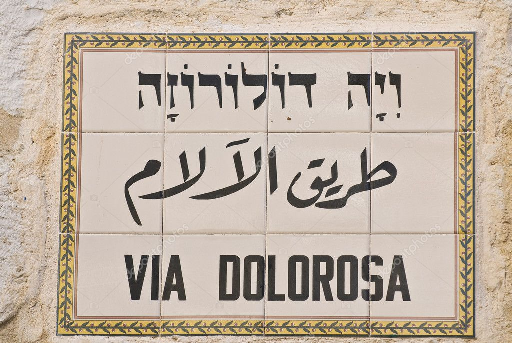 The Via Dolorosa original street sign in the old city of Jerusalem , Israel  Stock Photo #10652364