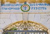 La iglesia etíope — Foto de Stock