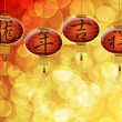 Foto Stock: Chinese New Year Dragon Good Luck Text on Lanterns