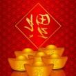Stock Photo: Chinese Gold Money on Dragon Scale Pattern Background