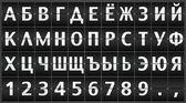 Russian Alphabet panel — Stock Photo