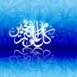 Ramadan kareem vector background illustration — Stock Vector