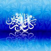 Ilustración de ramadan kareem vector fondo — Vector de stock