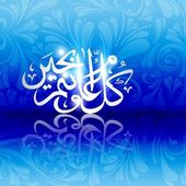 Ramadan kareem vector background illustration — Vettoriale Stock