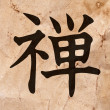 Asia zen Icon on Brown old Paper Background — Stock Photo