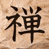 Asia zen Icon on Brown old Paper Background — 图库照片