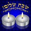 Shabbat Shalom! vector background with kiddush candles — Vector de stock