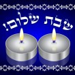 Shabbat Shalom! (Hebrew) - vector background with kiddush candle — Stok Vektör