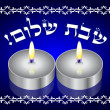 Shabbat Shalom! (Hebrew) - vector background with kiddush candle — Vektorgrafik