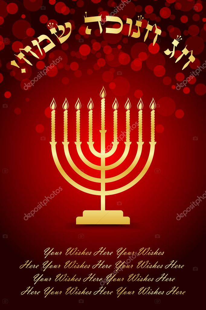 Vector Happy Hanukkah wish card (Hebrew) — Stock Vector #7990205
