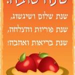 Rosh Hashanah — Stock Vector #8000711