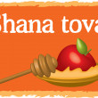 Royalty-Free Stock Vector Image: Rosh Hashanah