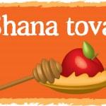 Rosh Hashanah — Stock Vector #8000770