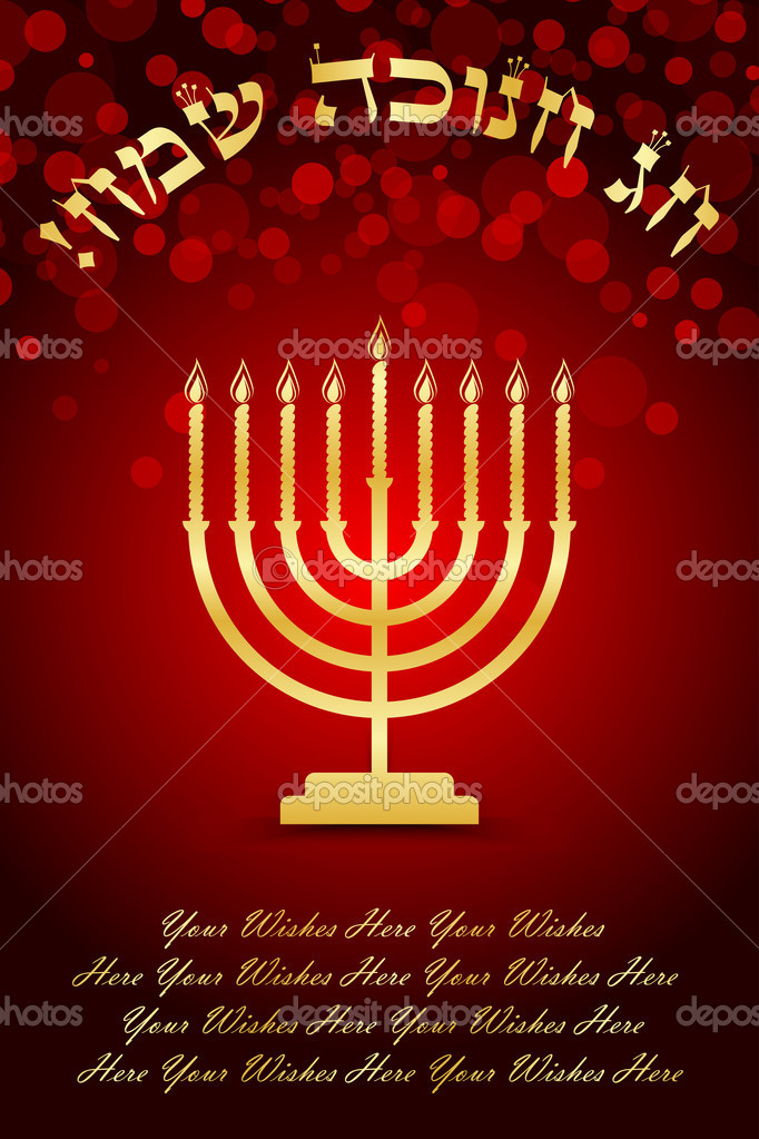 Vector Happy Hanukkah wish card (Hebrew) — Stock Vector #9413614