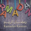 RamadKareem — Stock Photo #10504054