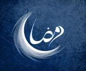 Ramadan Kareem — 图库照片