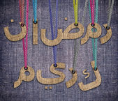 Ramadan Kareem — Stock Photo
