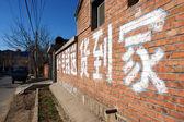 Chinese village in north China — Stock Photo