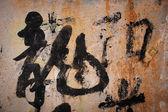 "Chinese Calligraphy ""Long"" -- Dragon — Stock Photo"