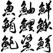 Royalty-Free Stock Photo: Chinese Calligraphy