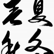 "Chinese Calligraphy ""Chun Xia Qiu Dong"" — Stock Photo"