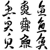 "Chinese Calligraphy ""Yu"" — Stock Photo"