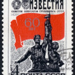 "Showsnewspaper ""Izvestia"", monument Worker and Collective Farm — Stock Photo #10044405"