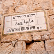 Stock Photo: Jewish quarter