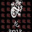 Stock Photo: Year of the dragon.