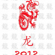 Year of the dragon. — Stock Photo #8318111