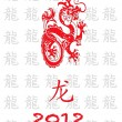 Royalty-Free Stock Photo: Year of the dragon.
