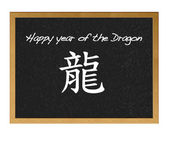 Blackboard Dragon. — Stock Photo